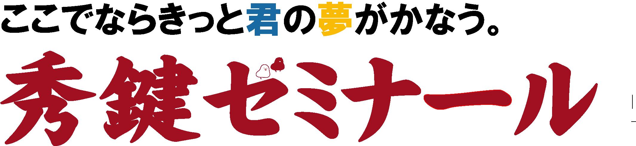 迷う前に。松本市の進学塾秀鍵ゼミナール。真剣に向き合う小学生、中学生、高校生、大学合格まで。真剣に学ぶなら秀鍵ゼミナール。